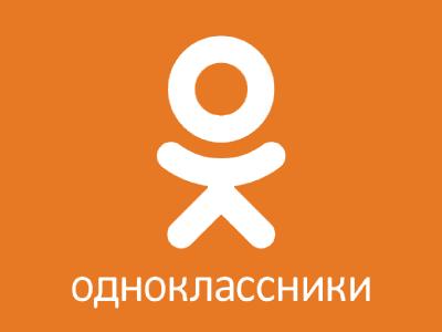 Одноклассники социальная сетьru вход - 966