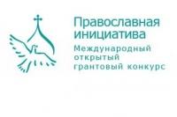 Продолжается прием заявок на участие в международном грантовом конкурсе «Православная инициатива 2017–2018»