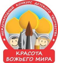 В Приамурской митрополии проходит региональный этап Международного конкурса детского творчества «Красота Божьего мира».