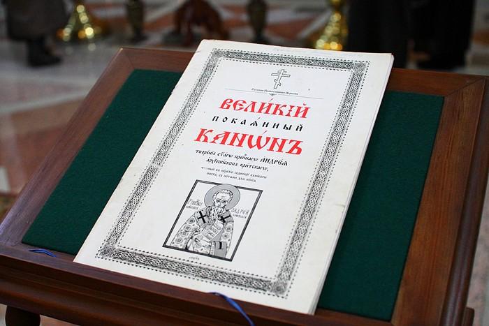 Правила чтения канонов