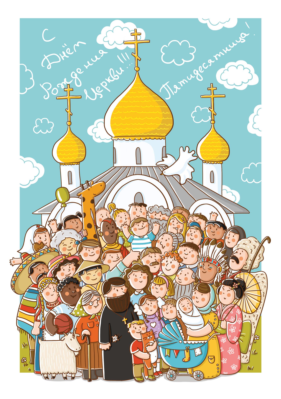 Православные поздравления с днем рождения 87